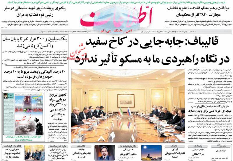 عناوین اخبار روزنامه اطلاعات در روز سهشنبه ۲۱ بهمن