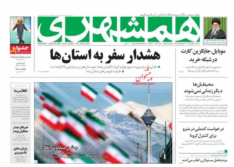 عناوین اخبار روزنامه همشهری در روز سهشنبه ۲۱ بهمن