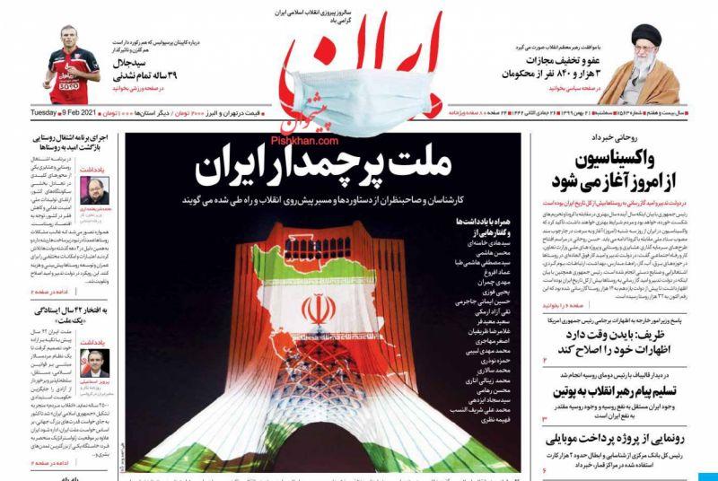 عناوین اخبار روزنامه ایران در روز سهشنبه ۲۱ بهمن
