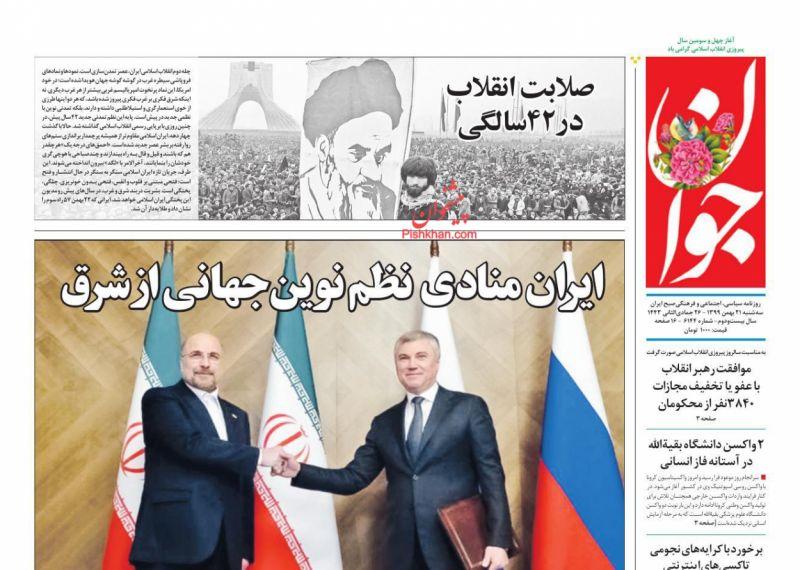 عناوین اخبار روزنامه جوان در روز سهشنبه ۲۱ بهمن