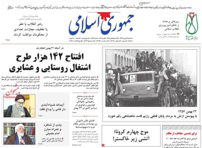 عناوین اخبار روزنامه جمهوری اسلامی در روز سهشنبه ۲۱ بهمن