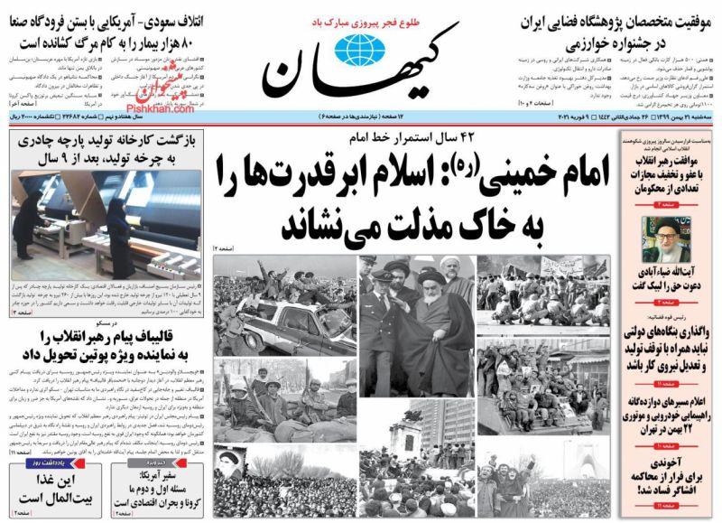 عناوین اخبار روزنامه کيهان در روز سهشنبه ۲۱ بهمن