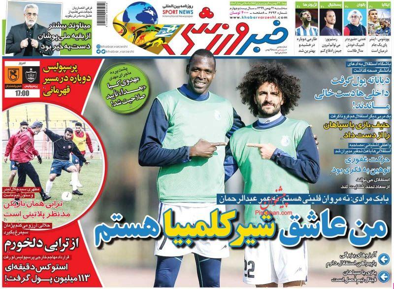 عناوین اخبار روزنامه خبر ورزشی در روز سهشنبه ۲۱ بهمن
