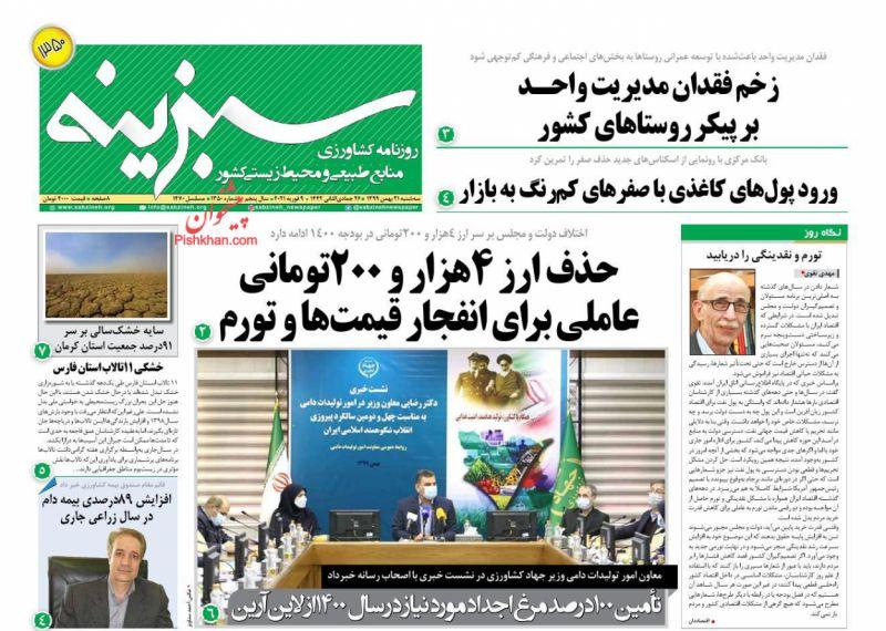 عناوین اخبار روزنامه سبزینه در روز سهشنبه ۲۱ بهمن