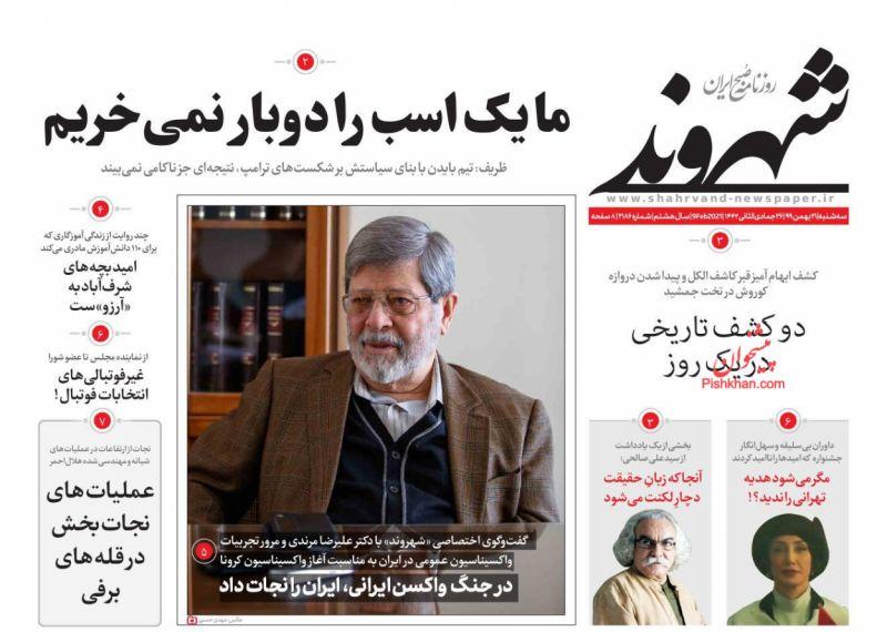 عناوین اخبار روزنامه شهروند در روز سهشنبه ۲۱ بهمن