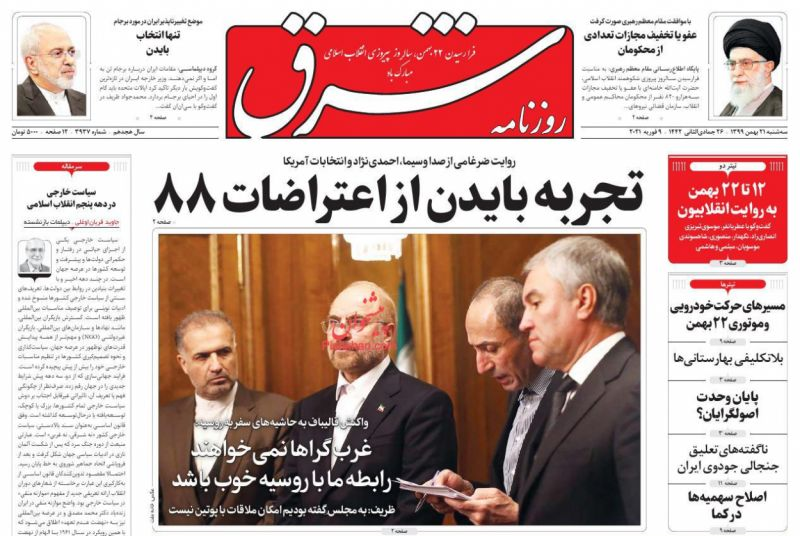 عناوین اخبار روزنامه شرق در روز سهشنبه ۲۱ بهمن