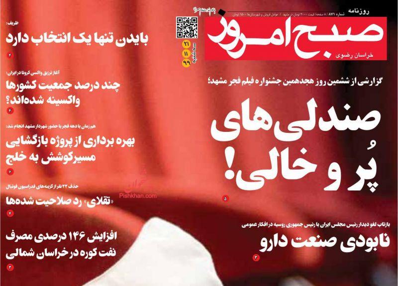 عناوین اخبار روزنامه صبح امروز در روز سهشنبه ۲۱ بهمن