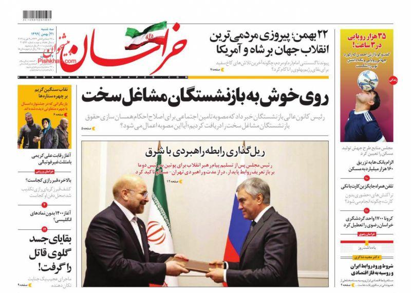 عناوین اخبار روزنامه خراسان در روز سهشنبه ۲۱ بهمن