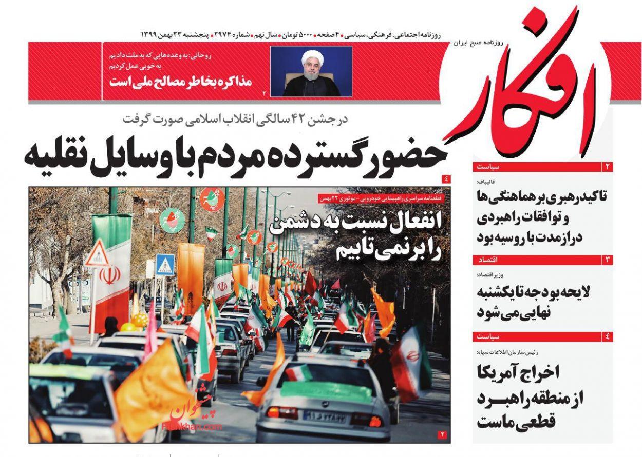عناوین اخبار روزنامه افکار در روز پنجشنبه ۲۳ بهمن