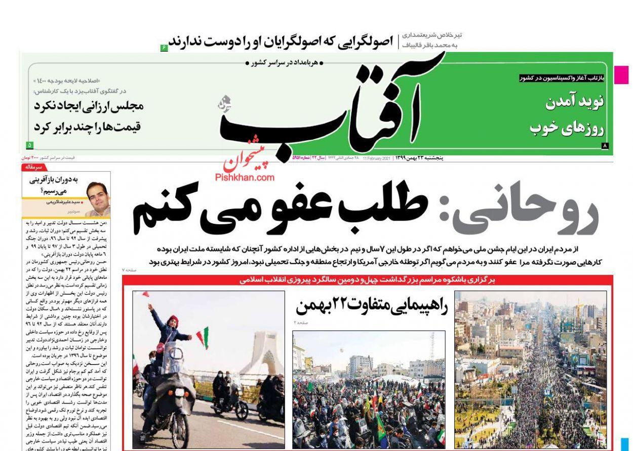عناوین اخبار روزنامه آفتاب یزد در روز پنجشنبه ۲۳ بهمن