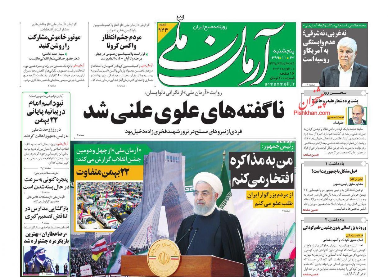 عناوین اخبار روزنامه آرمان ملی در روز پنجشنبه ۲۳ بهمن