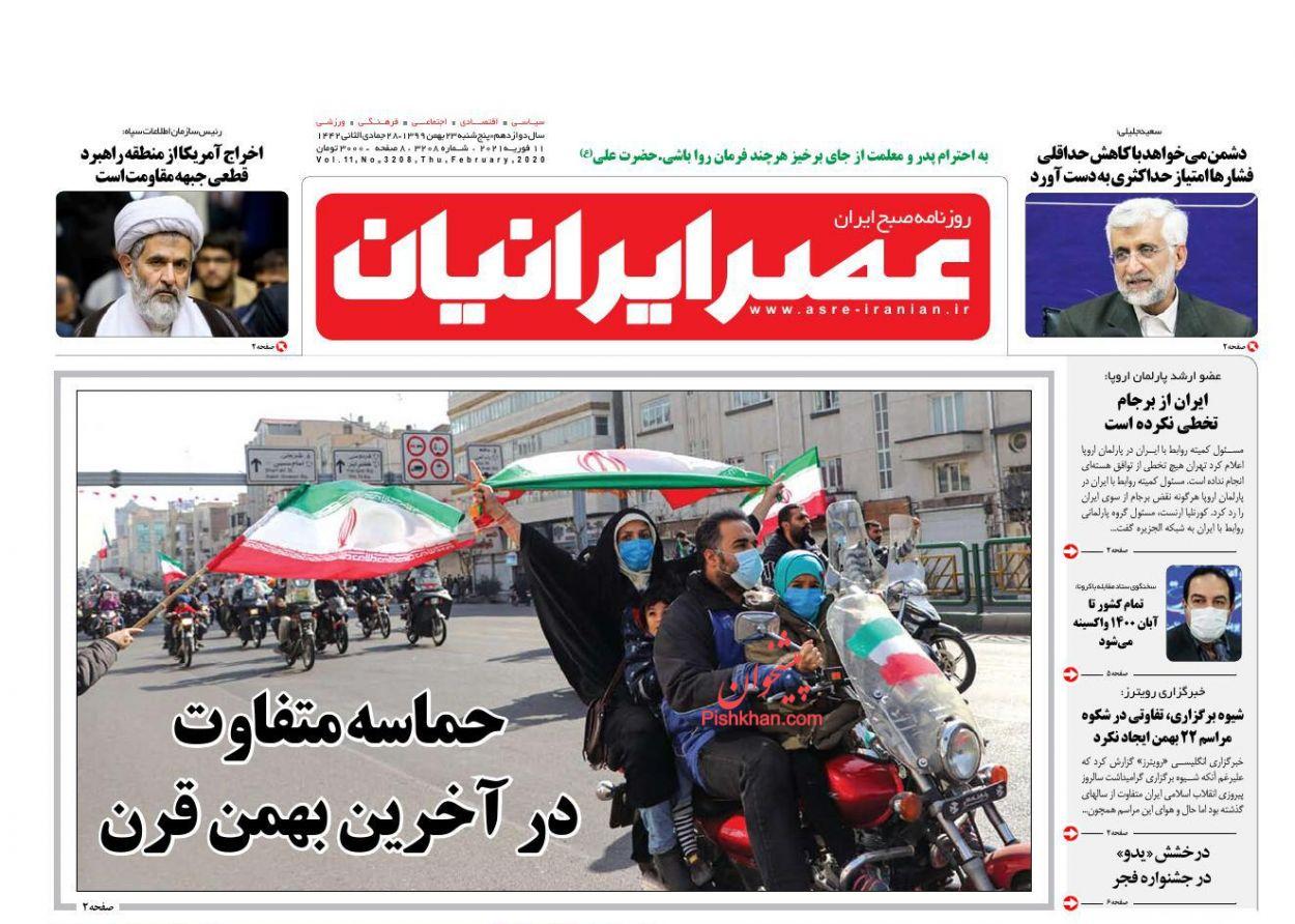 عناوین اخبار روزنامه عصر ایرانیان در روز پنجشنبه ۲۳ بهمن