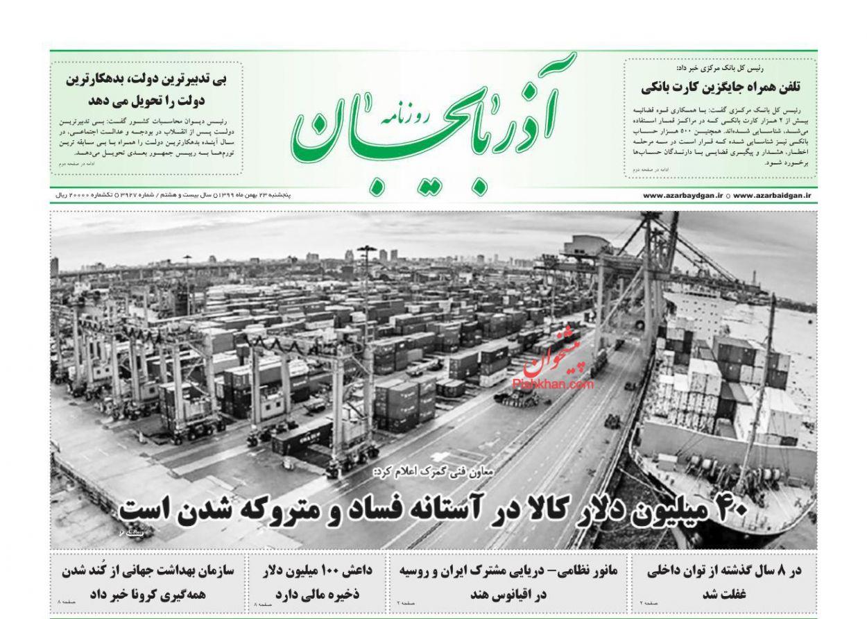 عناوین اخبار روزنامه آذربایجان در روز پنجشنبه ۲۳ بهمن