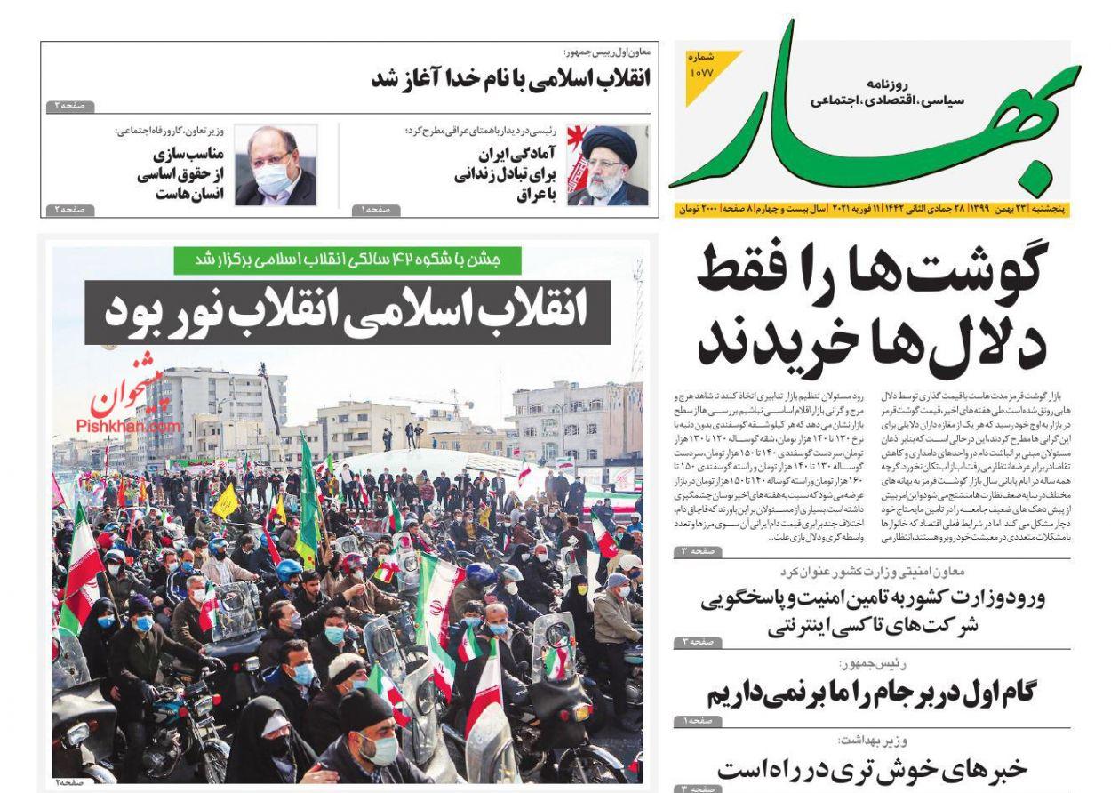 عناوین اخبار روزنامه بهار در روز پنجشنبه ۲۳ بهمن