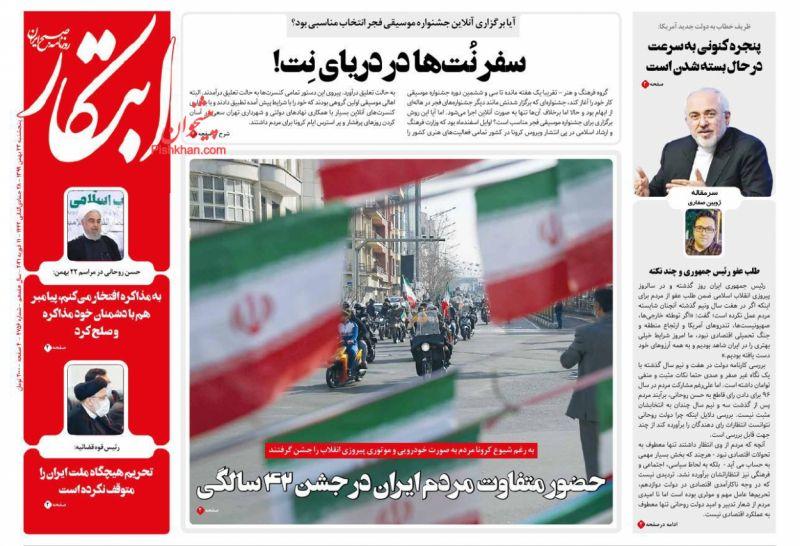 عناوین اخبار روزنامه ابتکار در روز پنجشنبه ۲۳ بهمن