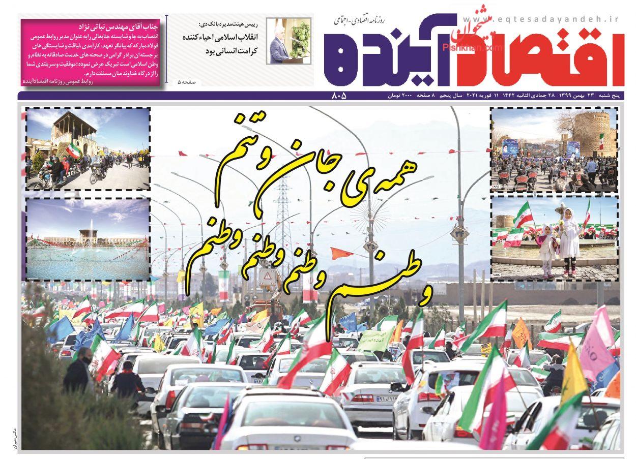 عناوین اخبار روزنامه اقتصاد آینده در روز پنجشنبه ۲۳ بهمن