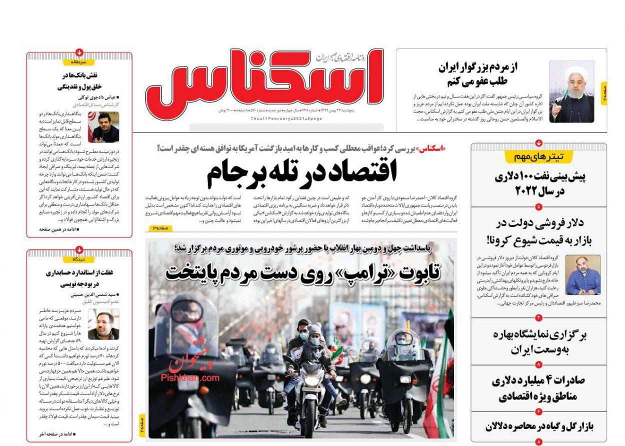 عناوین اخبار روزنامه اسکناس در روز پنجشنبه ۲۳ بهمن