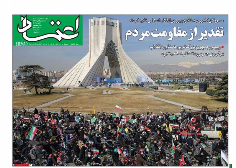 عناوین اخبار روزنامه اعتماد در روز پنجشنبه ۲۳ بهمن