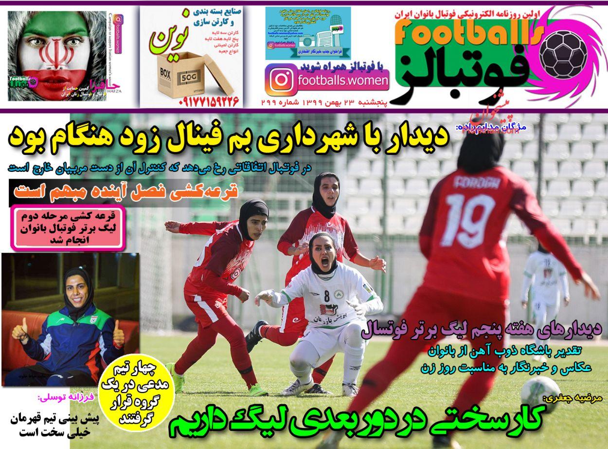 عناوین اخبار روزنامه فوتبالز در روز پنجشنبه ۲۳ بهمن