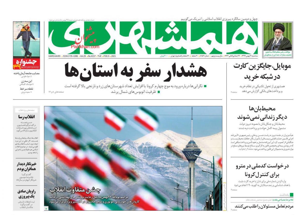 عناوین اخبار روزنامه همشهری در روز پنجشنبه ۲۳ بهمن