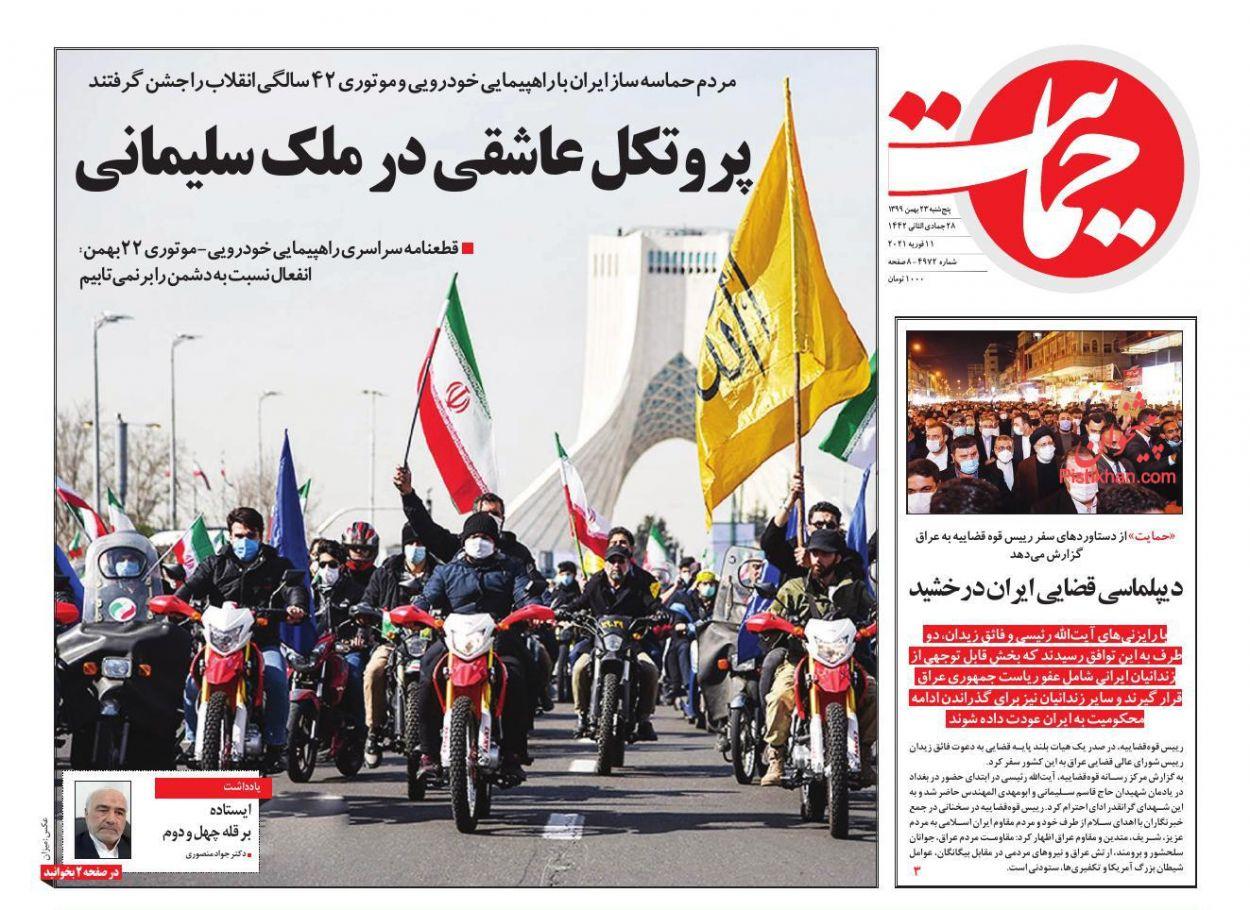 عناوین اخبار روزنامه حمایت در روز پنجشنبه ۲۳ بهمن