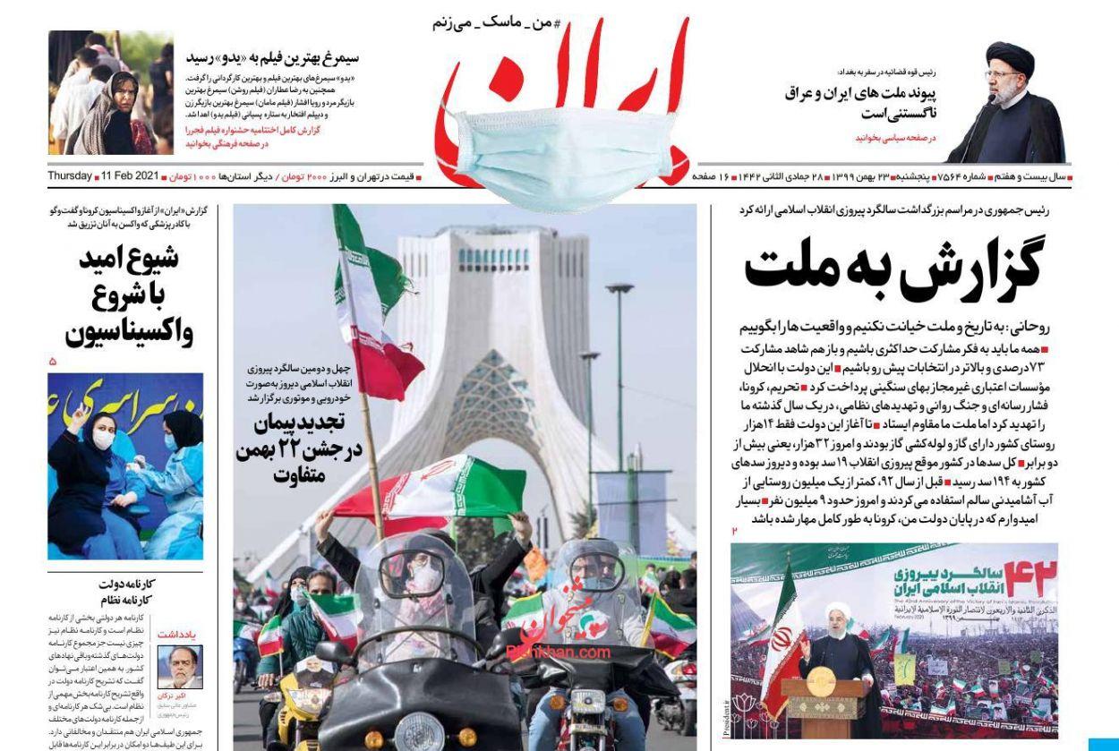 عناوین اخبار روزنامه ایران در روز پنجشنبه ۲۳ بهمن