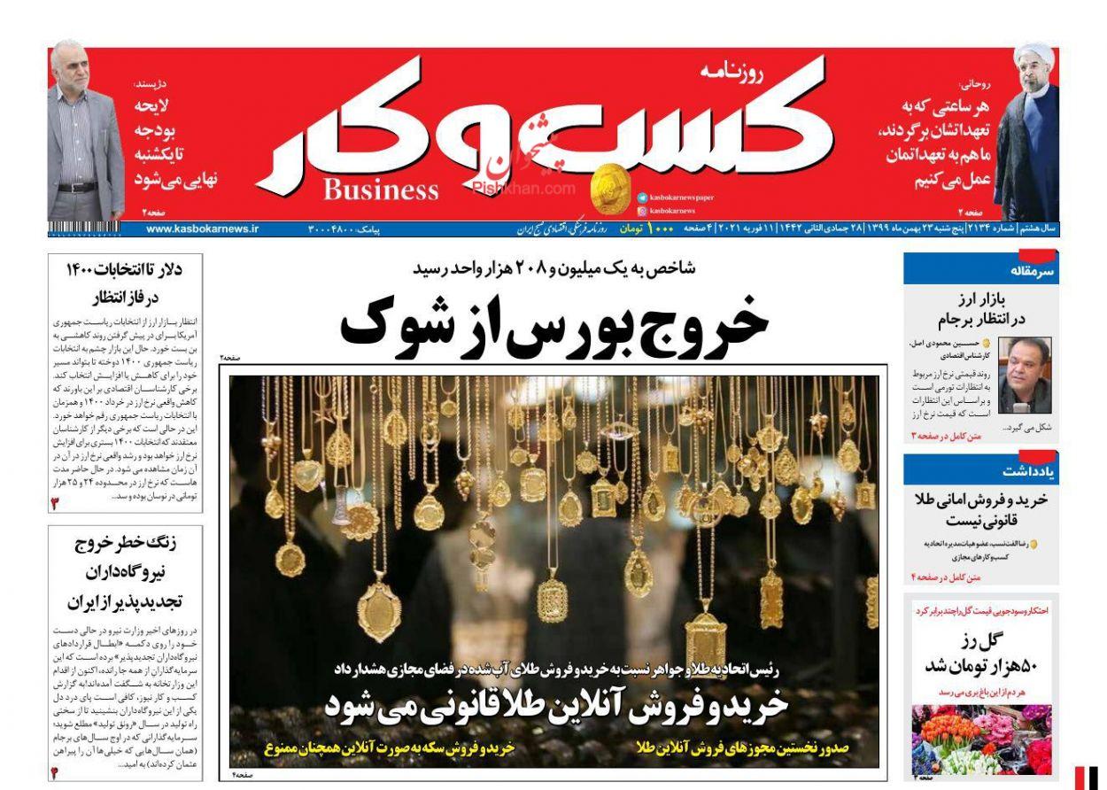 عناوین اخبار روزنامه كسب و كار در روز پنجشنبه ۲۳ بهمن