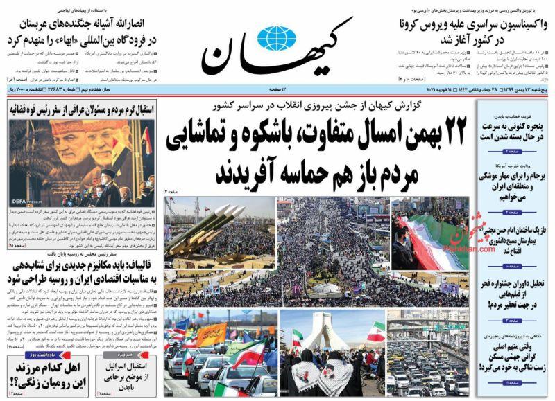 عناوین اخبار روزنامه کيهان در روز پنجشنبه ۲۳ بهمن
