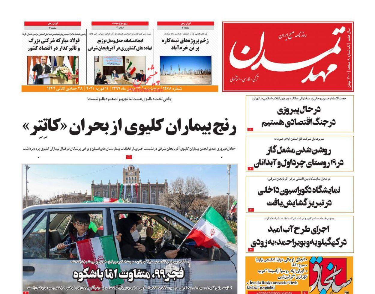 عناوین اخبار روزنامه مهد تمدن در روز پنجشنبه ۲۳ بهمن
