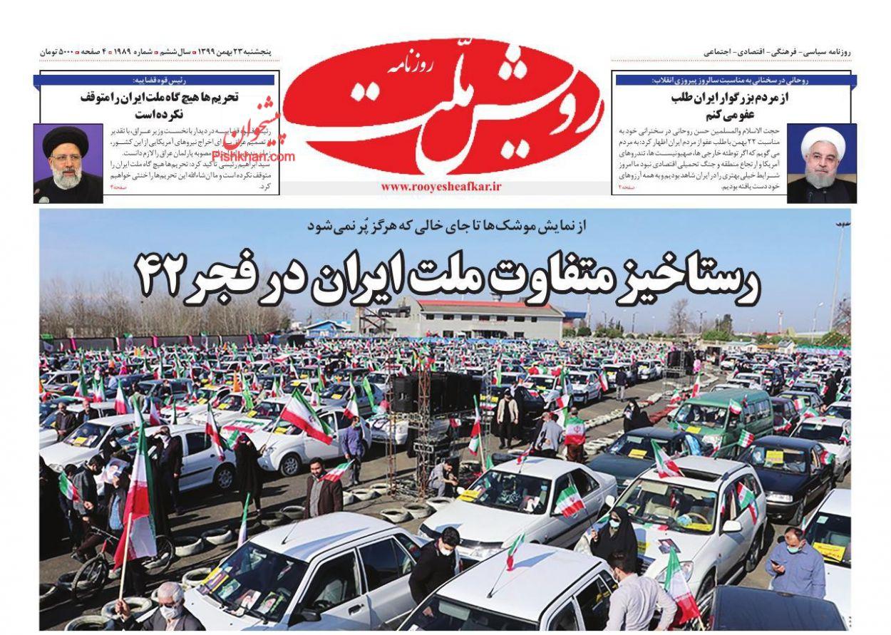عناوین اخبار روزنامه رویش ملت در روز پنجشنبه ۲۳ بهمن