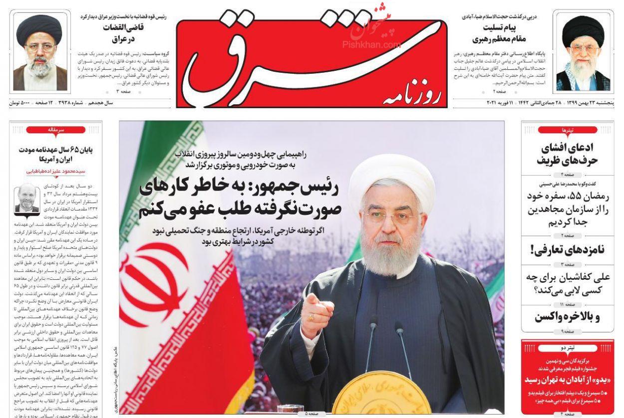 عناوین اخبار روزنامه شرق در روز پنجشنبه ۲۳ بهمن