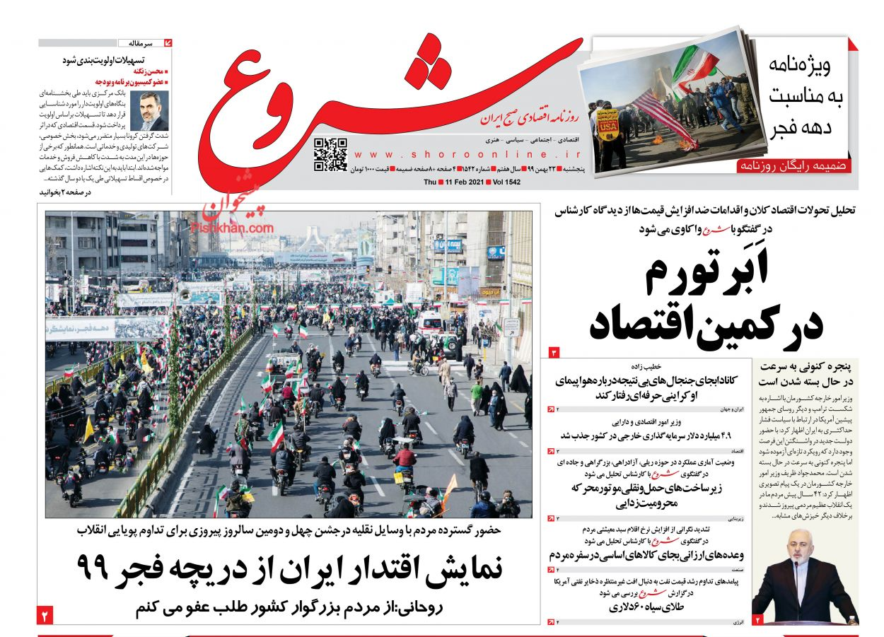 عناوین اخبار روزنامه شروع در روز پنجشنبه ۲۳ بهمن