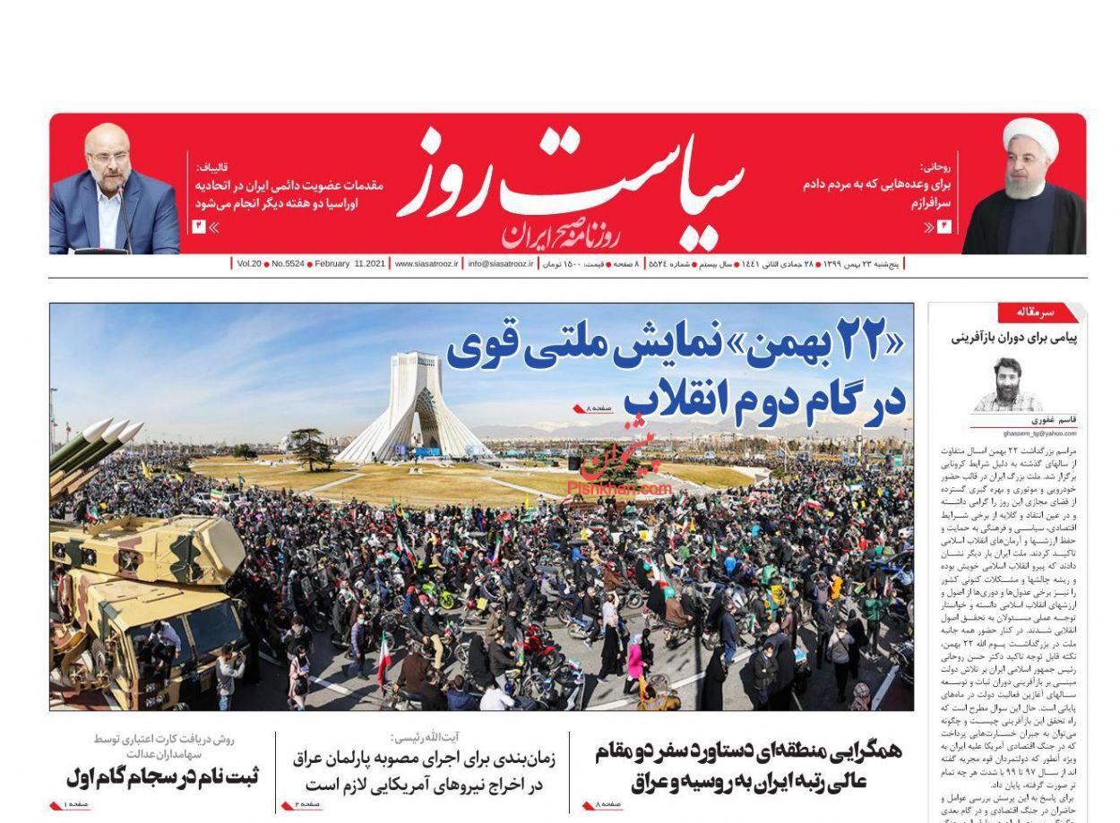 عناوین اخبار روزنامه سیاست روز در روز پنجشنبه ۲۳ بهمن