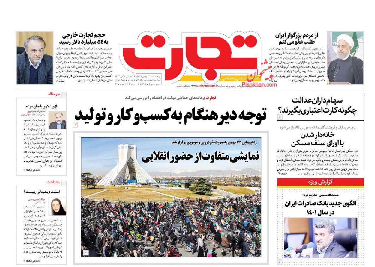عناوین اخبار روزنامه تجارت در روز پنجشنبه ۲۳ بهمن