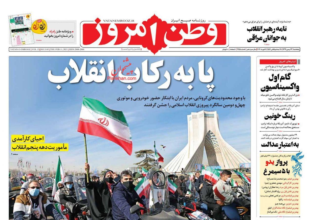 عناوین اخبار روزنامه وطن امروز در روز پنجشنبه ۲۳ بهمن