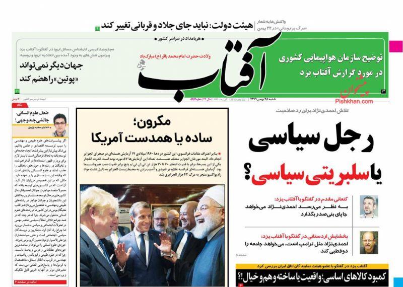 عناوین اخبار روزنامه آفتاب یزد در روز شنبه ۲۵ بهمن