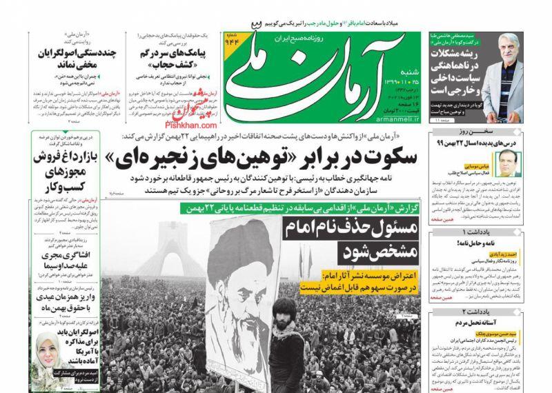 عناوین اخبار روزنامه آرمان ملی در روز شنبه ۲۵ بهمن