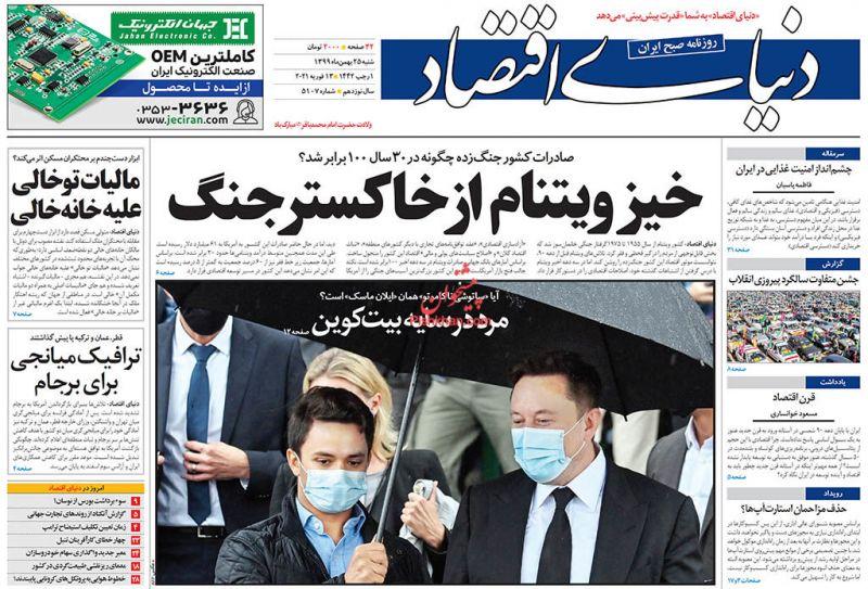 عناوین اخبار روزنامه دنیای اقتصاد در روز شنبه ۲۵ بهمن
