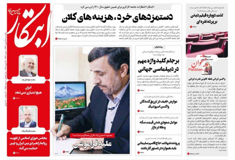 عناوین اخبار روزنامه ابتکار در روز شنبه ۲۵ بهمن