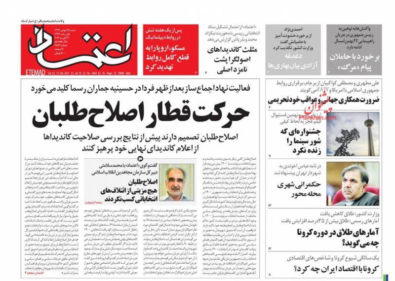 عناوین اخبار روزنامه اعتماد در روز شنبه ۲۵ بهمن