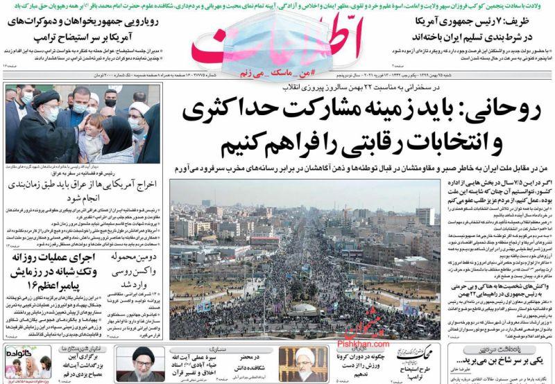 عناوین اخبار روزنامه اطلاعات در روز شنبه ۲۵ بهمن