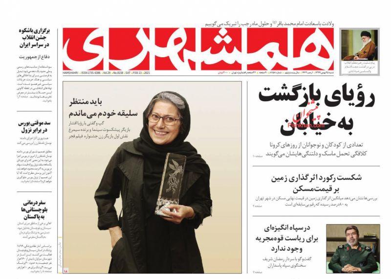 عناوین اخبار روزنامه همشهری در روز شنبه ۲۵ بهمن