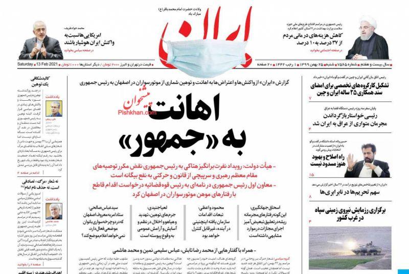 عناوین اخبار روزنامه ایران در روز شنبه ۲۵ بهمن