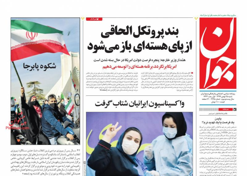 عناوین اخبار روزنامه جوان در روز شنبه ۲۵ بهمن