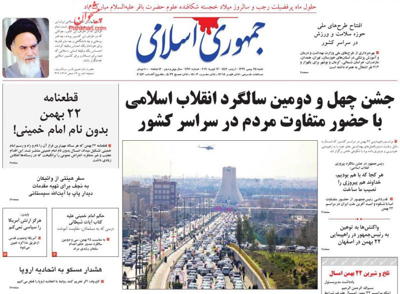 عناوین اخبار روزنامه جمهوری اسلامی در روز شنبه ۲۵ بهمن
