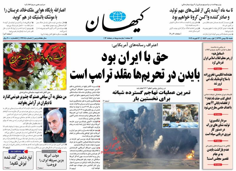عناوین اخبار روزنامه کيهان در روز شنبه ۲۵ بهمن