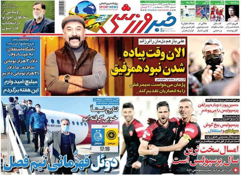 عناوین اخبار روزنامه خبر ورزشی در روز شنبه ۲۵ بهمن