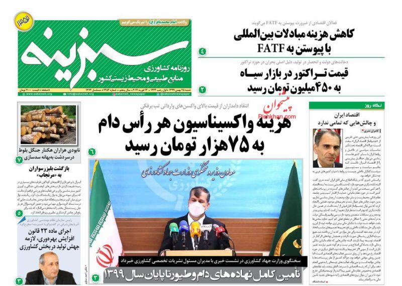 عناوین اخبار روزنامه سبزینه در روز شنبه ۲۵ بهمن
