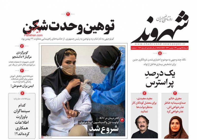 عناوین اخبار روزنامه شهروند در روز شنبه ۲۵ بهمن