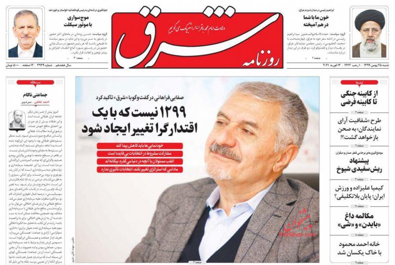 عناوین اخبار روزنامه شرق در روز شنبه ۲۵ بهمن
